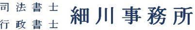 【山形】細川司法書士/行政書士事務所